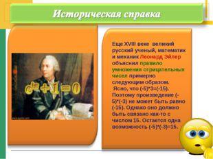 Еще XVIII веке великий русский ученый, математик и механик Леонард Эйлер объя