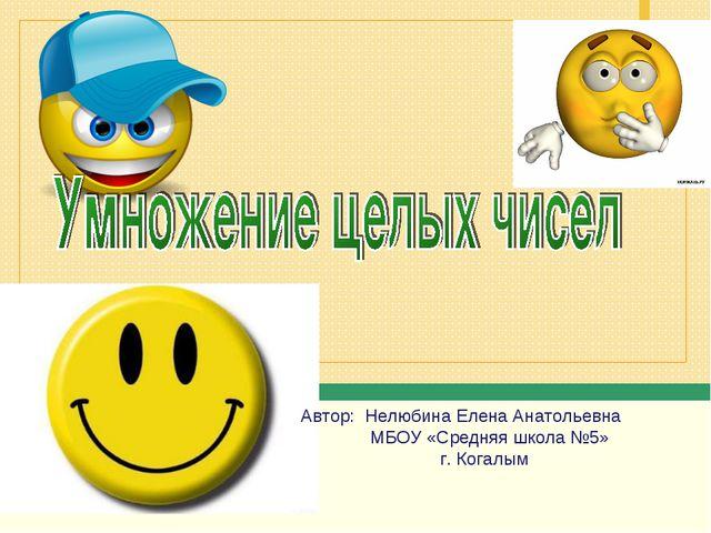 Автор: Нелюбина Елена Анатольевна МБОУ «Средняя школа №5» г. Когалым