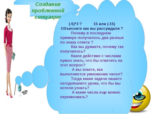 Создание проблемной ситуации (-5)*3 ? 15 или (-15) Объясните как вы рассуждал...