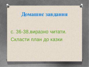 Домашнє завдання с. 36-38,виразно читати. Скласти план до казки Використана л