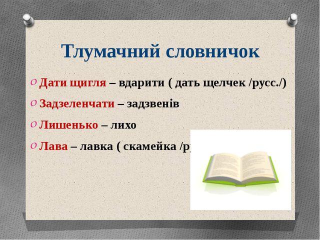 Тлумачний словничок Дати щигля – вдарити ( дать щелчек /русс./) Задзеленчати...