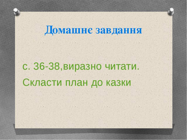 Домашнє завдання с. 36-38,виразно читати. Скласти план до казки Використана л...
