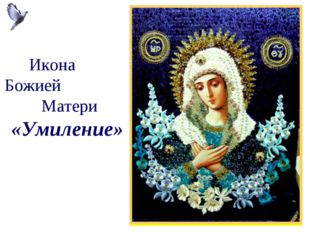 Икона Божией Матери «Умиление»