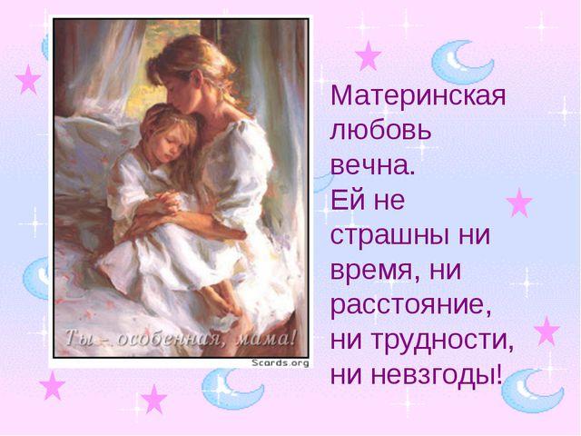 Материнская любовь вечна. Ей не страшны ни время, ни расстояние, ни трудности...