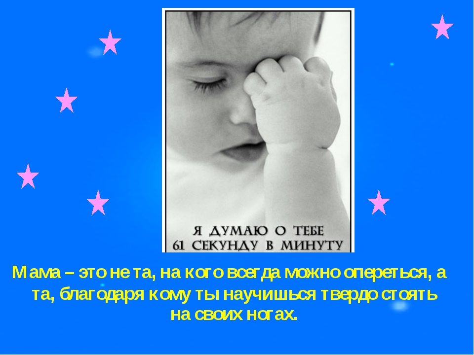 Мама – это не та, на кого всегда можно опереться, а та, благодаря кому ты на...