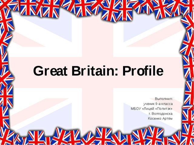 Great Britain: Profile Выполнил: ученик 9-а класса МБОУ «Лицей «Политэк» г. В...