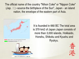 """The official name of the country """"Nihon Coke"""" or """"Nippon Coke"""" (Jap. 本) «sou"""