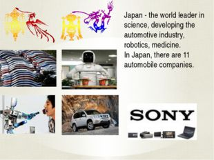 Japan - the world leader in science, developing the automotive industry, robo