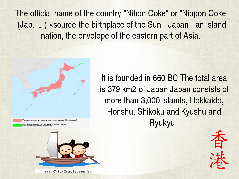 """The official name of the country """"Nihon Coke"""" or """"Nippon Coke"""" (Jap. 本) «sou..."""
