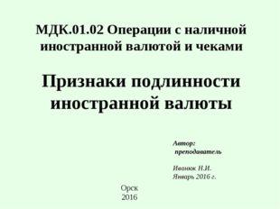 МДК.01.02 Операции с наличной иностранной валютой и чеками Признаки подлиннос