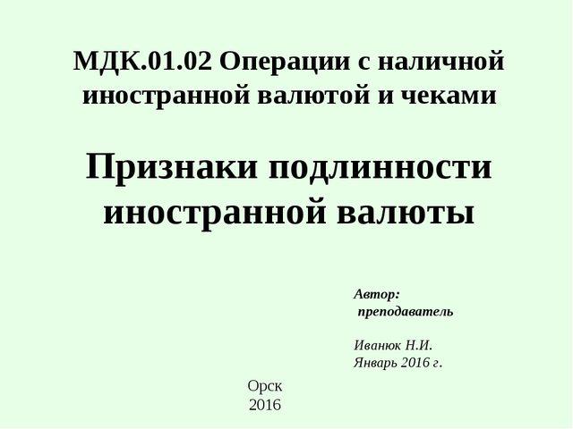 МДК.01.02 Операции с наличной иностранной валютой и чеками Признаки подлиннос...