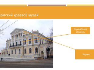 Пермский краевой музей Коринфские колонны Карниз