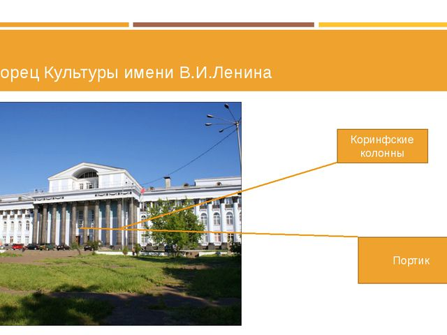 дворец Культуры имени В.И.Ленина Коринфские колонны Портик