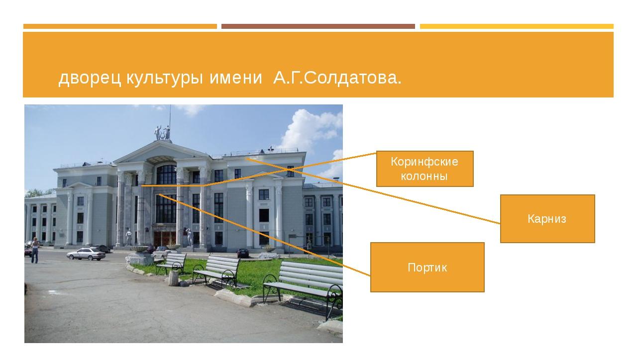 дворец культуры имени А.Г.Солдатова. Коринфские колонны Портик Карниз
