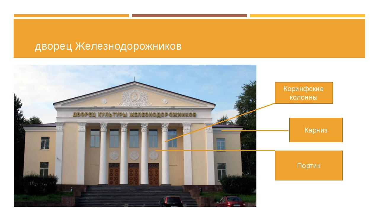 дворец Железнодорожников Коринфские колонны Портик Карниз