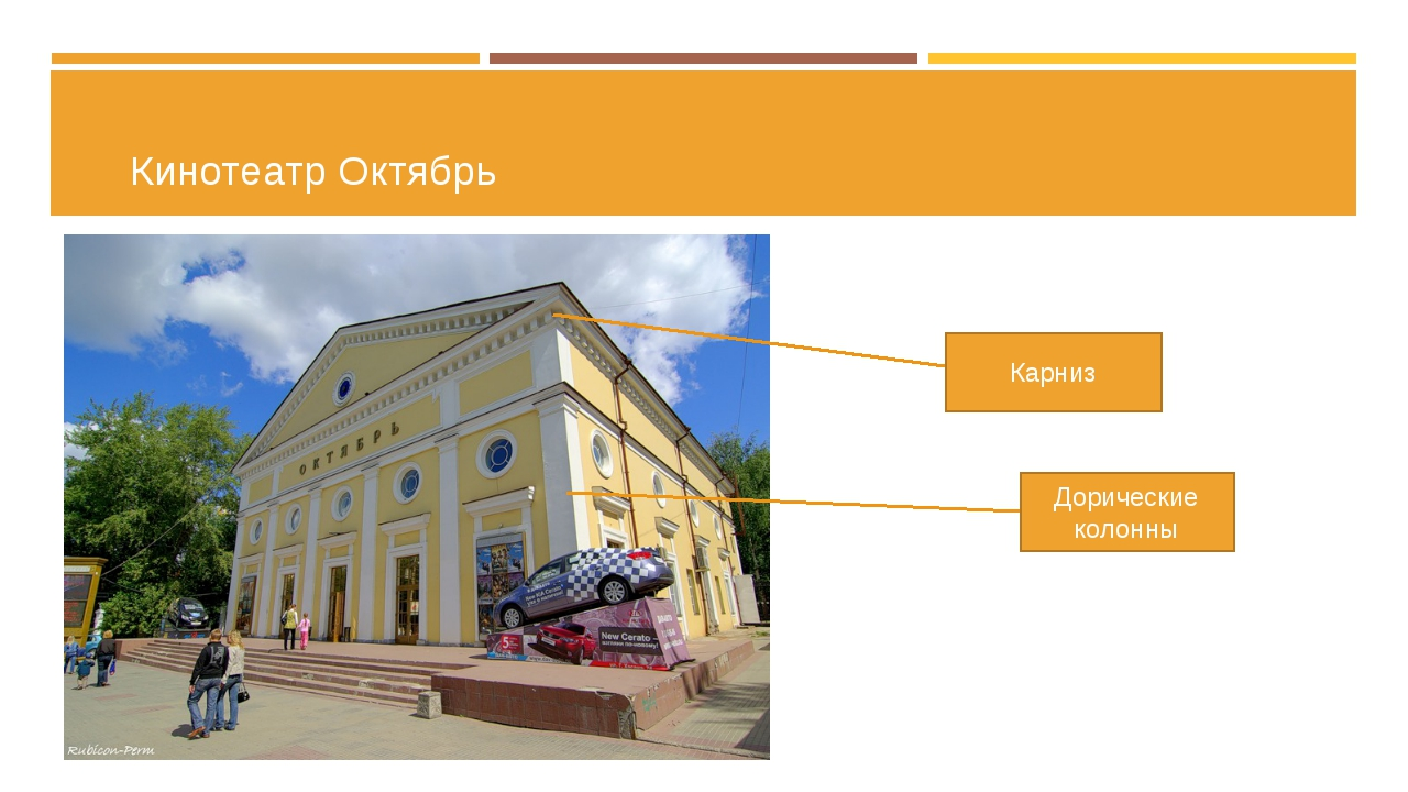 Кинотеатр Октябрь Дорические колонны Карниз