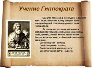 Учение Гиппократа Еще 2400 лет назад, в V веке до н. э., великий врач Греции