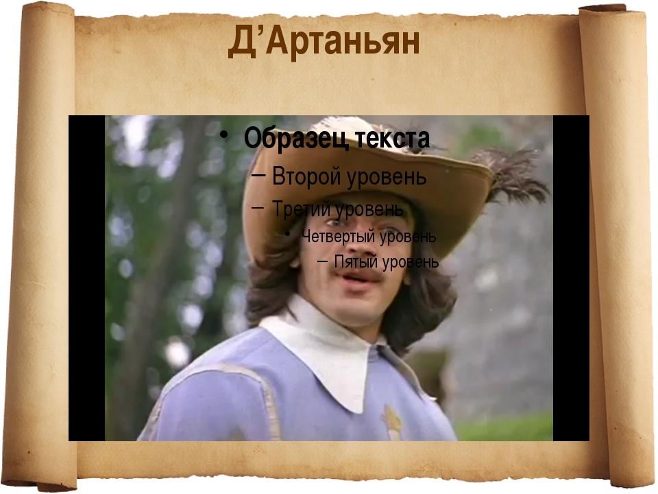 Д'Артаньян