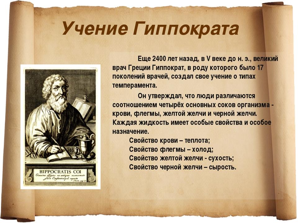 Учение Гиппократа Еще 2400 лет назад, в V веке до н. э., великий врач Греции...
