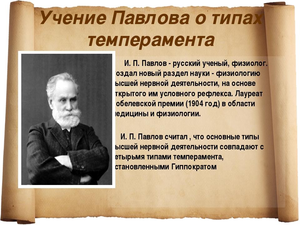 Учение Павлова о типах темперамента И. П. Павлов - русский ученый, физиолог....