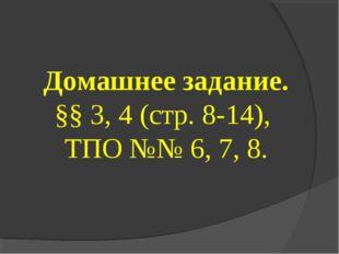 Домашнее задание. §§ 3, 4 (стр. 8-14), ТПО №№ 6, 7, 8.
