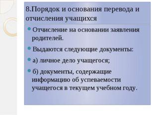 8.Порядок и основания перевода и отчисления учащихся Отчисление на основании