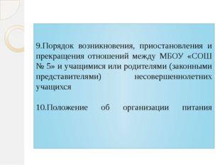 9.Порядок возникновения, приостановления и прекращения отношений между МБОУ «