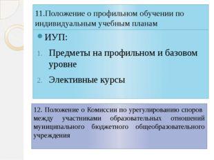 11.Положение о профильном обучении по индивидуальным учебным планам ИУП: Пред