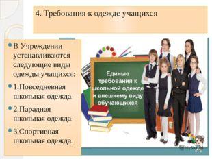 4. Требования к одежде учащихся В Учреждении устанавливаются следующие виды о
