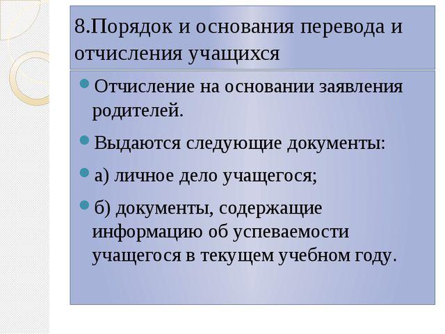 8.Порядок и основания перевода и отчисления учащихся Отчисление на основании...