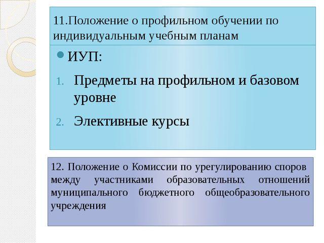 11.Положение о профильном обучении по индивидуальным учебным планам ИУП: Пред...