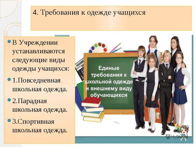 4. Требования к одежде учащихся В Учреждении устанавливаются следующие виды о...