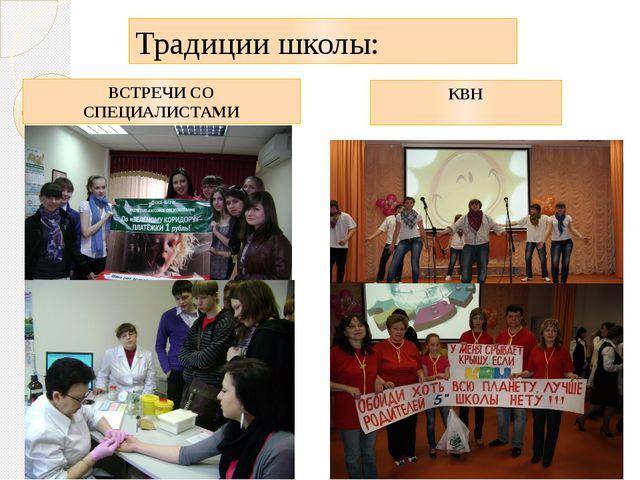 Традиции школы: ВСТРЕЧИ СО СПЕЦИАЛИСТАМИ КВН