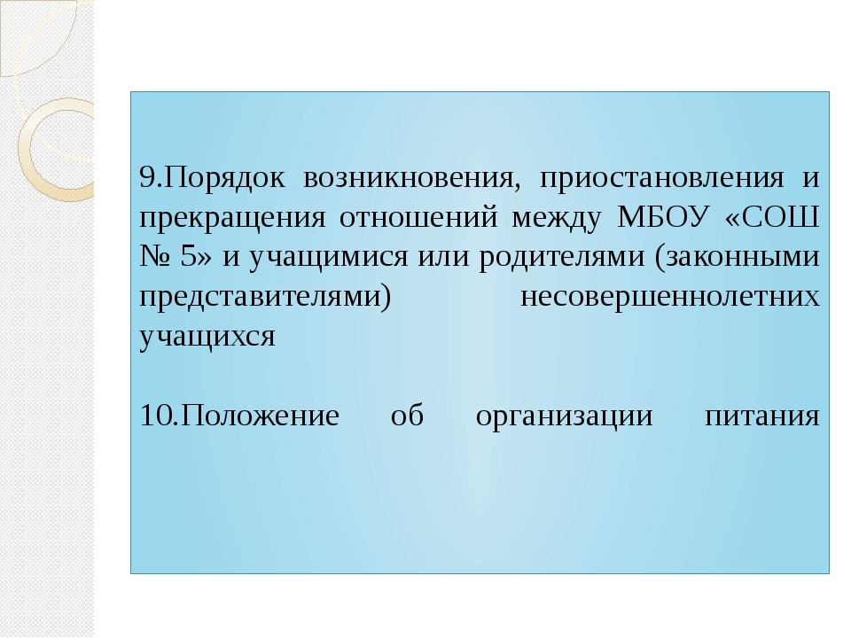 9.Порядок возникновения, приостановления и прекращения отношений между МБОУ «...