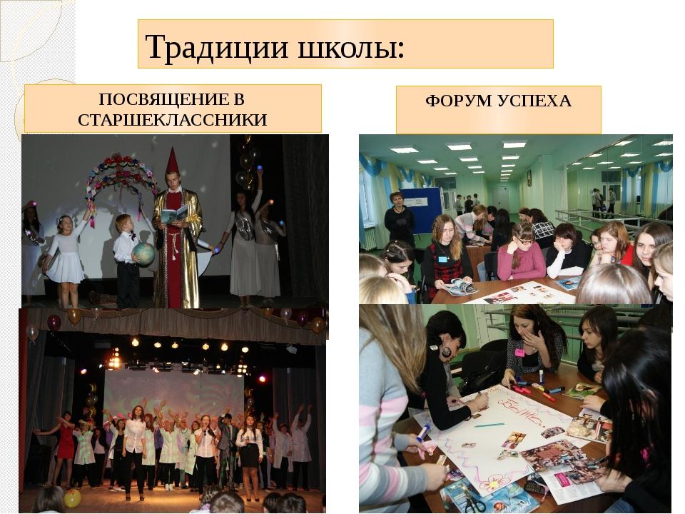 Традиции школы: ПОСВЯЩЕНИЕ В СТАРШЕКЛАССНИКИ ФОРУМ УСПЕХА