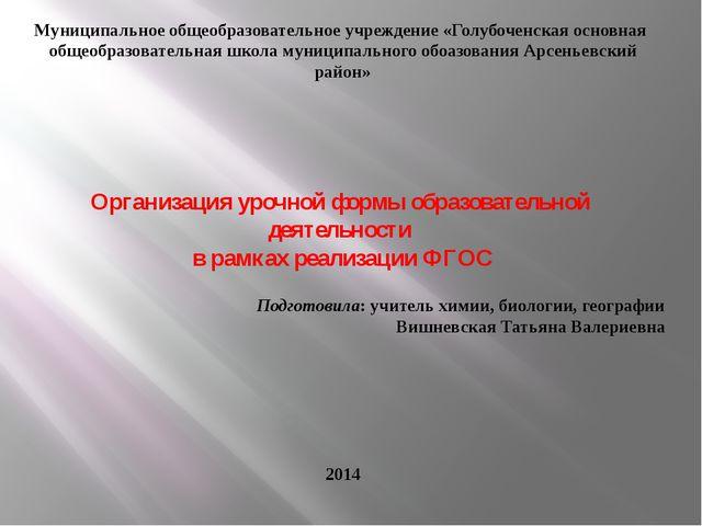 Муниципальное общеобразовательное учреждение «Голубоченская основная общеобра...