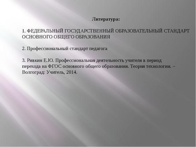 Литература: 1. ФЕДЕРАЛЬНЫЙ ГОСУДАРСТВЕННЫЙ ОБРАЗОВАТЕЛЬНЫЙ СТАНДАРТ ОСНОВНОГО...
