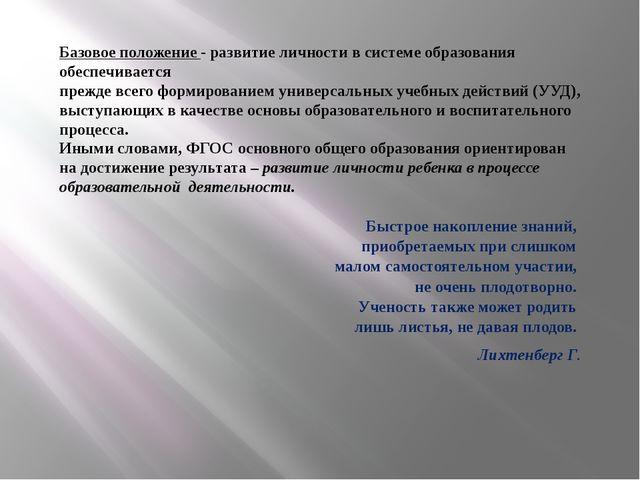 Базовое положение - развитие личности в системе образования обеспечивается пр...