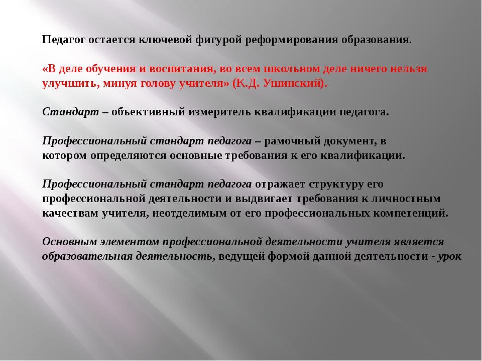 Педагог остается ключевой фигурой реформирования образования. «В деле обучени...