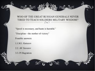WHO OF THE GREAT RUSSIAN GENERALS NEVER TIRED TO TEACH SOLDIERS MILITARY WISD