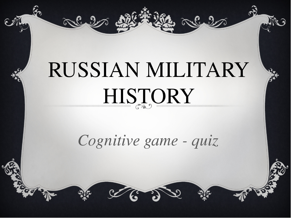 RUSSIAN MILITARY HISTORY Cognitive game - quiz