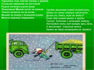 Скрылись под снегом газоны с травой, Скользко машинам на мостовой. Льдом затя