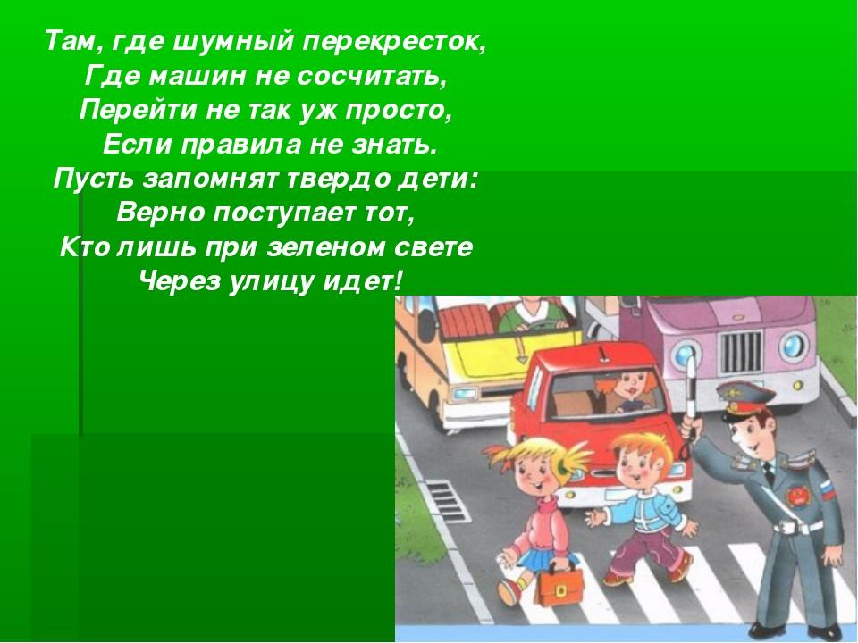 Там, где шумный перекресток, Где машин не сосчитать, Перейти не так уж прос...