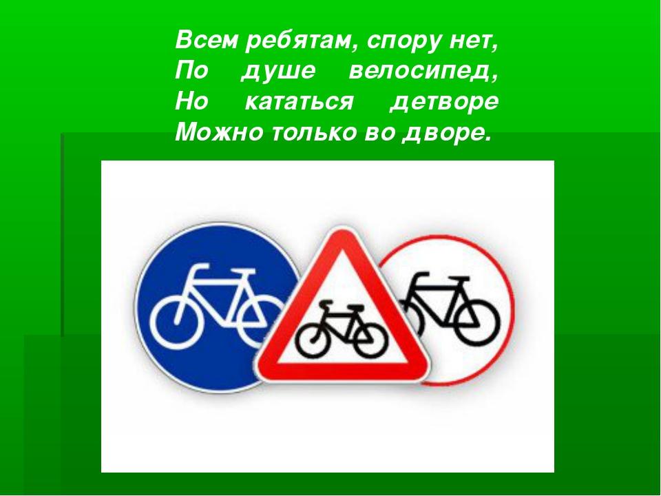 Всем ребятам, спору нет, По душе велосипед, Но кататься детворе Можно толь...