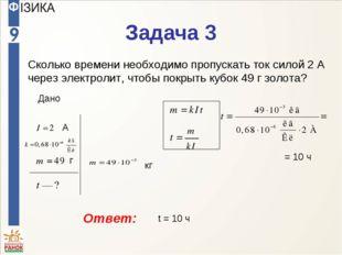 Задача 3 Сколько времени необходимо пропускать ток силой 2 А через электролит