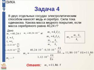 Задача 4 В двух отдельных сосудах электролитическим способом наносят медь и с