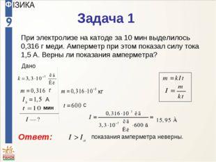 Задача 1 При электролизе на катоде за 10 мин выделилось 0,316 г меди. Амперме