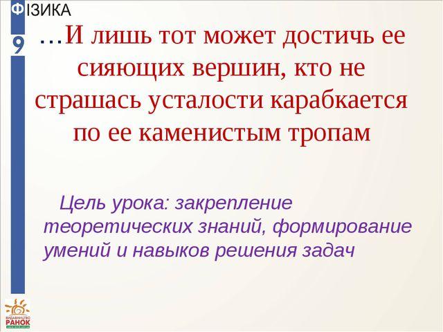 …И лишь тот может достичь ее сияющих вершин, кто не страшась усталости карабк...