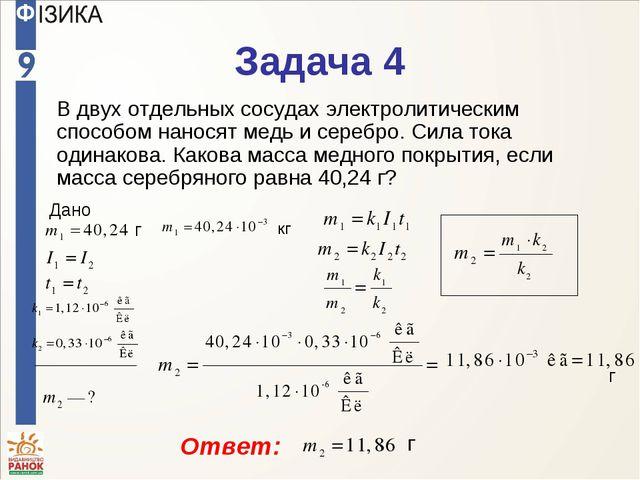 Задача 4 В двух отдельных сосудах электролитическим способом наносят медь и с...