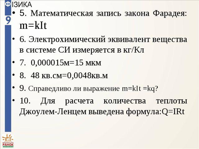 5. Математическая запись закона Фарадея: m=kIt 6. Электрохимический эквивален...
